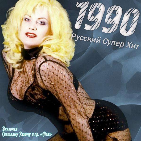 Русский Супер Хит 1990-2012) MP3