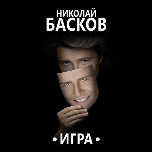 Николай Басков - Игра (2016)
